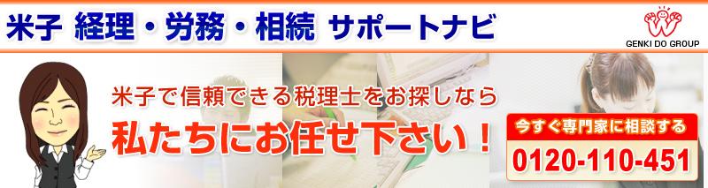 米子、松江、境港で税理士をお探しなら、アイクス税理士法人 山陰支店へ!相続/会社設立/資金繰り/経理/労務サービス提供中